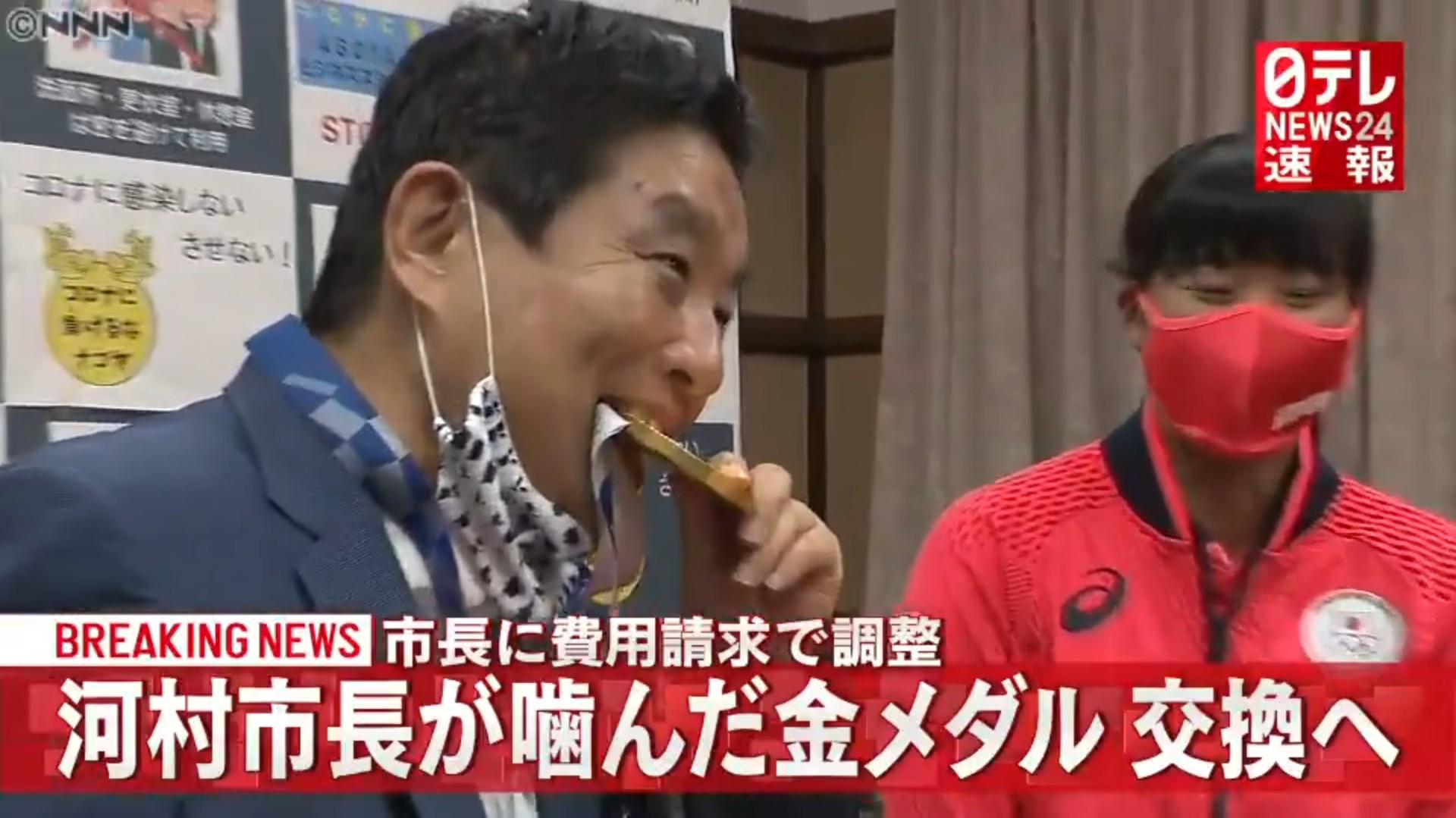 Takashi Kawamura Nagoya Médaille